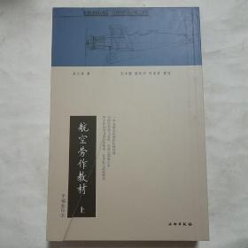 航空劳作教材(全二册)