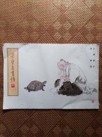 荣宝斋画谱三十 人物部分