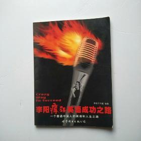 李阳疯狂英语成功之路:一个普通中国人的英语和人生之路:[中英文本]