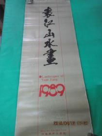 1989年  袁江山水画  挂历  全13张