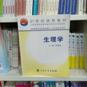 全国高等中医药院校教材·中医规划教材:生理学