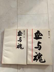孟宪满签赠吟印本《血与魂》上下册 1991年1版1印