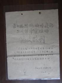 文革油印传单:最最热烈地欢呼我们工人革命造反派的伟大胜利——南京华电红色工人造反派