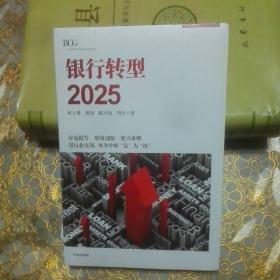 银行转型2025未开封