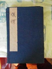 国语详注(线装1函4册)、文明书局、民国20年、4册