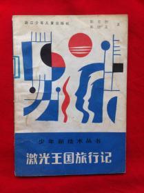 激光王国旅行记(少年新技术丛书)