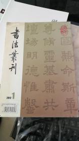 书法丛刊2012年第1期