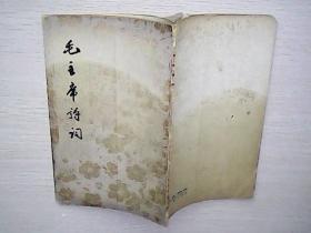 毛主席诗词 人民文学出版社