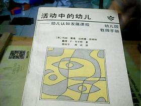 活动中的幼儿:幼儿认知发展课程【幼儿园教师手册