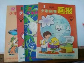 少年科学画报1991年1、2、10、12期
