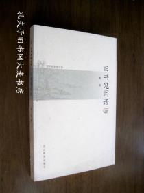 《书林清话文库:旧书鬼闲话》