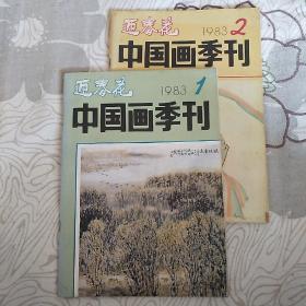 迎春花 中国画季刊 1983年第1,2期2册合售