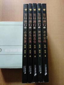 龙马神灯(5册合售):1.奇石密码、2.神话战场、3.化境昆仑、4.龙马双翼、6.山海异兽