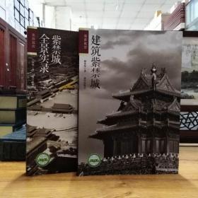 《旅游故宫——建筑紫禁城》《旅游故宫——紫禁城全景实录》两册合售