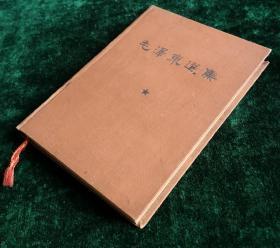 稀见毛泽东选集第三卷褐黄色布面精装本