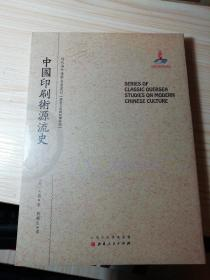 中国印刷术源流史