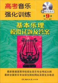 高考音乐强化训练-基本乐理模拟试题及答案-第9版-(附教学课件) 钱仁平 湖南文艺出版社 2013年10月01日 9787540463854