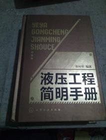 液压工程简明手册