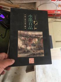 1995 牧石水墨百品 特展专辑 签名