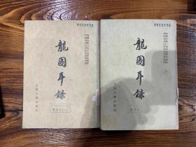 龙图耳录(上下两册全)中国古典小说研究资料丛书 M