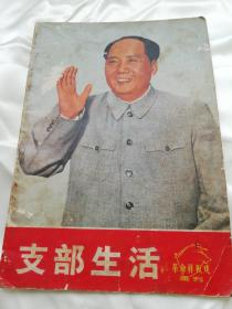 支部生活一一样板戏专刊一一上海