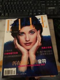 ELLE世界时装之苑1997年1