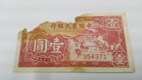 民国;中国农民银行1元;一元;壹圆(尾号371)