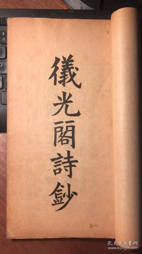 儀光閣詩鈔(一冊全 晚清民國陜西才女武淑的詩集)