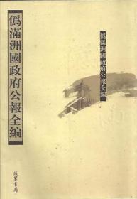 伪满洲国政府公报全编(全163册)李茂杰 线装书局