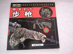 经典兵器典藏:精准射击步枪