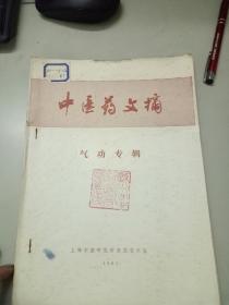 中药文摘:气功专辑