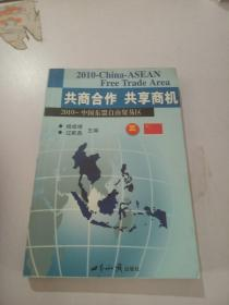 2010中国东盟自由贸易区共商合作共享商机,