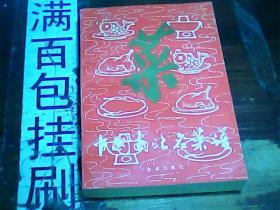 中国南北名菜谱[缺版权页]