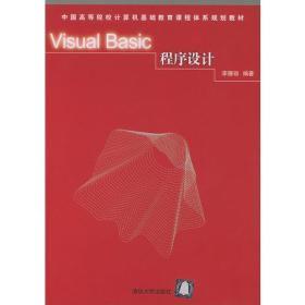 Visual Basic程序设计——中国高等院校计算机基础教育课程体系规划教材