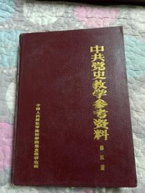 中共党史教学参考资料    第五册