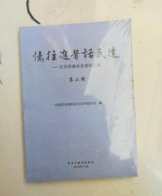 忆往追昔话民建一一北京民建会史资料汇编第二辑