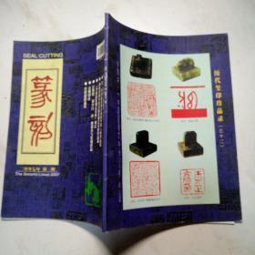 篆刻   历代玺印珍品录(三十二)