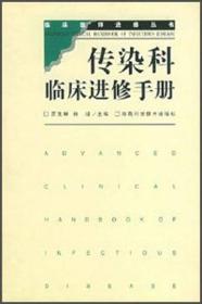 临床医师进修丛书:传染科临床进修手册