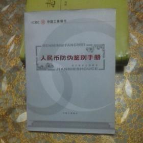 人民币防伪鉴别手册