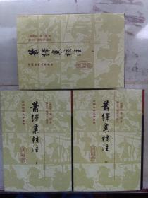 萧绎集校注(精)上中下~中国古典文学丛书