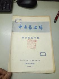 中医药文摘:除害防病专辑