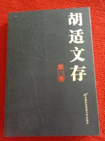 胡适文存:第3集