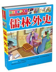 白话美绘少年版:儒林外史