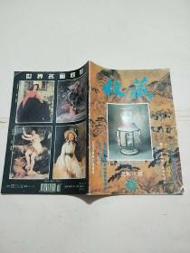 收藏(1995年第2期)