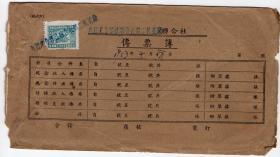 中南区印花税票-----1953年4月江西省九江县合作社联合社第二轧花厂