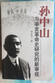 《孙中山与辛亥革命史研究的新审视》作者林家有签赠本