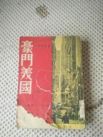 豪门美国【48年版】少封底
