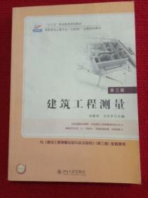 建筑工程测量(第3版)