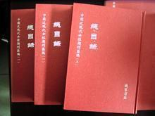 中国近现代女性期刊汇编(一)初国卿 线装书局