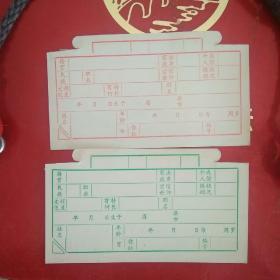 七八十年代户口卡片男女2张(空白)